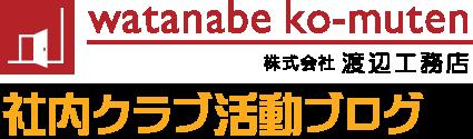 渡辺工務店 社内クラブ活動ブログ